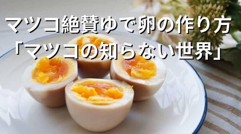 マツコ絶賛ゆで卵の作り方「マツコの知らない世界」