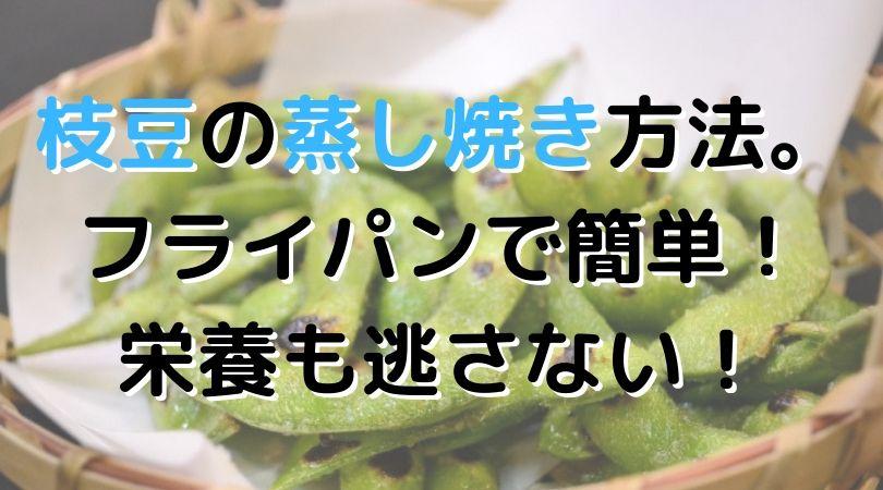 枝豆の蒸し焼き方法。 フライパンで簡単 栄養も逃さない!