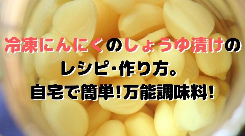 冷凍にんにくのしょうゆ漬けのレシピ・作り方。自宅で簡単!万能調味料!