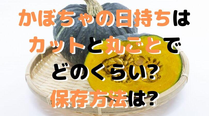 かぼちゃの日持ちはカットと丸ごとでどのくらい?保存方法は?