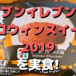 セブンイレブンのハロウィンスイーツ2019を実食!