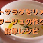 ポテトサラダをリメイク ポタージュの作り方・簡単レシピ