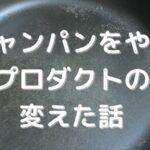 安全なフライパン探し。スキャンパンをやめてジオプロダクトの鍋に変えた話